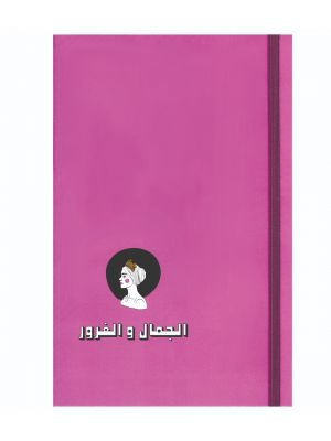 Beauty & Ego Notebook
